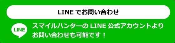 スマイルハンターのLINE公式アカウントよりお問い合わせも可能です!